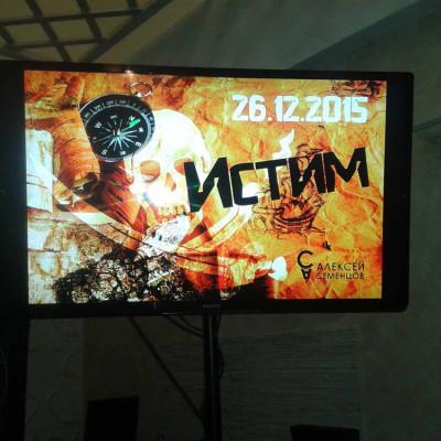 """Пиратский Новый год """"Истим"""""""